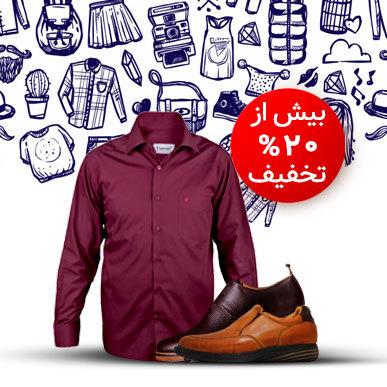 مجموعه کفش و پوشاک مردانه