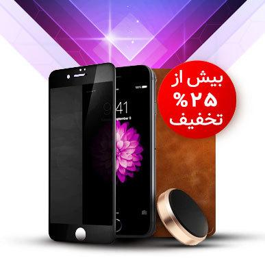 تجهیزات جانبی گوشی موبایل