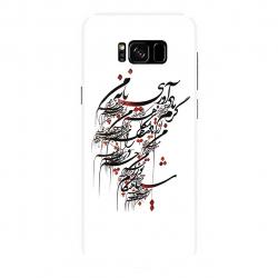 کاور زیزیپ مدل  شعر و گراف 503G مناسب برای گوشی موبایل سامسونگ گلکسی S8 Plus (سفید)