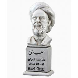 سردیس سعدی شیرازی (برنز)