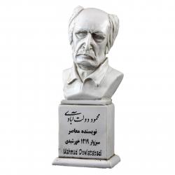 سردیس محمود دولت ابادی