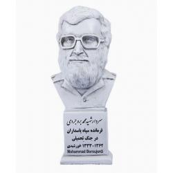 سردیس شهید محمد بروجردی (سفید)