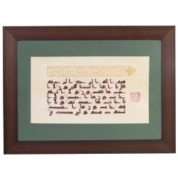تابلوی خوشنویسی صفار طرح سوره کافرون کد 192001 سایز (free)