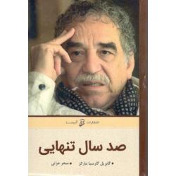کتاب رمان صد سال تنهایی اثر گابریل گارسیا مارکز نشر آتیسا
