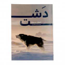 کتاب رمان دشت اثر آنتوان چخوف نشر آسو
