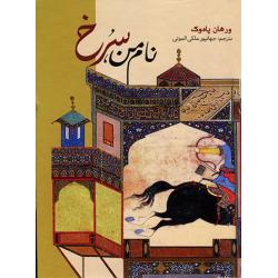 کتاب نام من سرخ اثر فرید اورهان پاموک نشر آسو