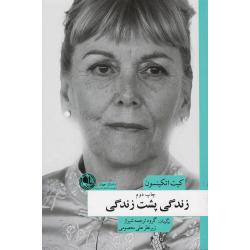 کتاب رمان زندگی پشت زندگی اثر کیت اتکینسون نشر بوتیمار