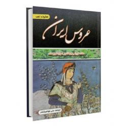کتاب رمان عروس ایران اثر هارولد لمب نشر داریوش