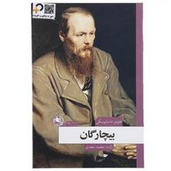 کتاب رمان بیچارگان اثر فئودور داستایوسکی نشر بوتیمار