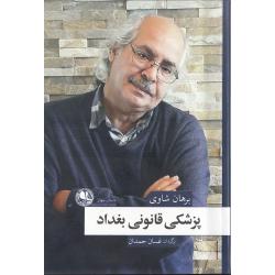 کتاب رمان پزشکی قانونی بغداد اثر برهان شاوی نشر بوتیمار