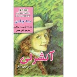 کتاب رمان آنشرلی اثرلوسی مود مونتگمری نشر قدیانی