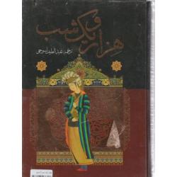 کتاب هزار و یک شب اثر لوسی مود مونتگمری نشر سالارموتی