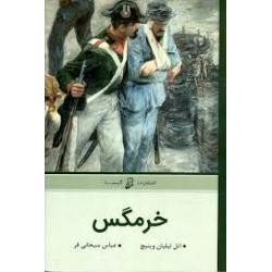 کتاب رمان خرمگس اثر اتل لیلیان وینیچ نشر اتیسا