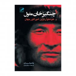 کتاب تاریخی چنگیز خان مغول اثر واسیلی یان نشر پارسیان