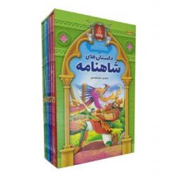 کتاب شاهنامه 8 جلدی اثر ابوالقاسم فردوسی نشر آتیسا