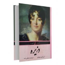 کتاب رمان دزیره اثر ان ماری سلینکو نشر اتیسا