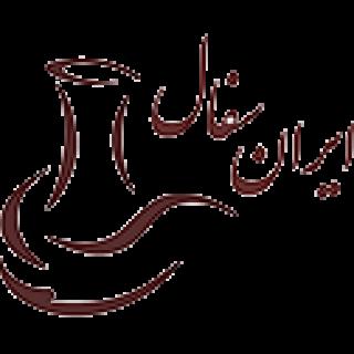 ایران سفال